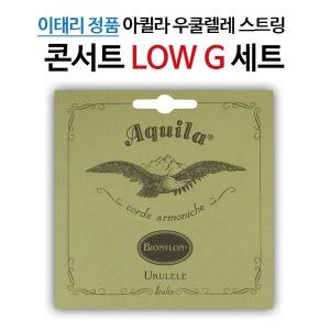 아퀼라 BIONYLON 콘서트 우쿨렐레줄 세트 60U (LOW G)