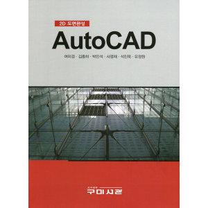 Auto CAD  구미서관   여미경 외  2D 도면완성