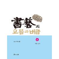 서예의 으뜸과 버금 - 중  학고방   곽노봉
