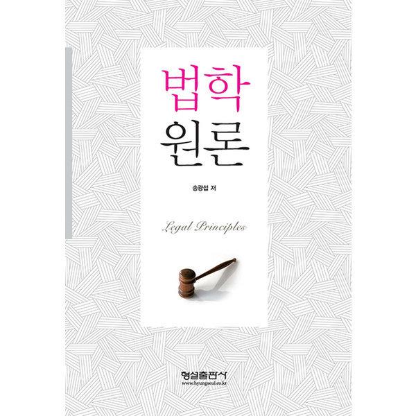법학원론  형설   송광섭