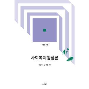 사회복지행정론  나남   최성재  남기민