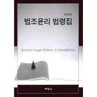 법조윤리법령집(2016)  박영사   이상수 외