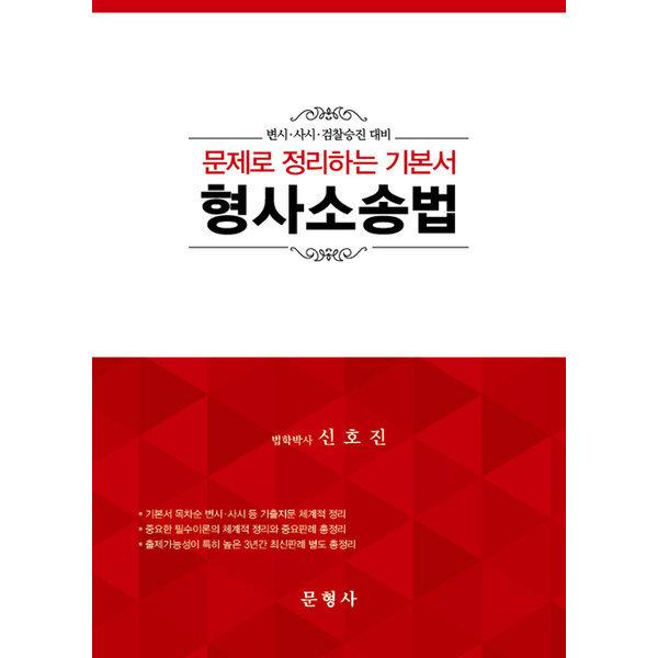 문제로 정리하는 기본서 형사소송법(변시·사시·검찰승진 대비)  문형사   신호진
