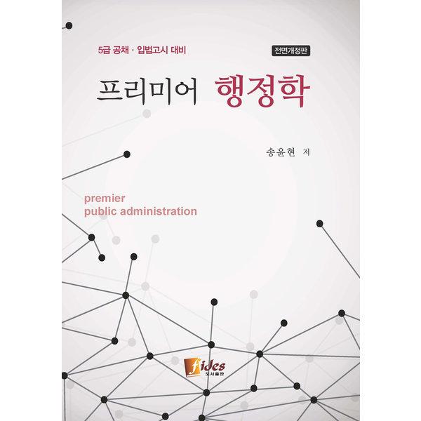 프리미어 행정학  전면개정판   피데스   송윤현