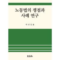 노동법의 쟁점과 사례 연구  신론사   박귀천