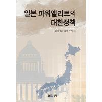 일본 파워엘리트의 대한정책  선인   국민대학교 일본학연구소