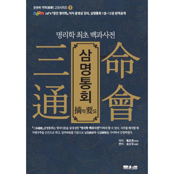 삼명통회 적요  문원북   만민영