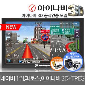 NEW 아이나비3D+TPEG 네비게이션 파로스T800 풀패키지