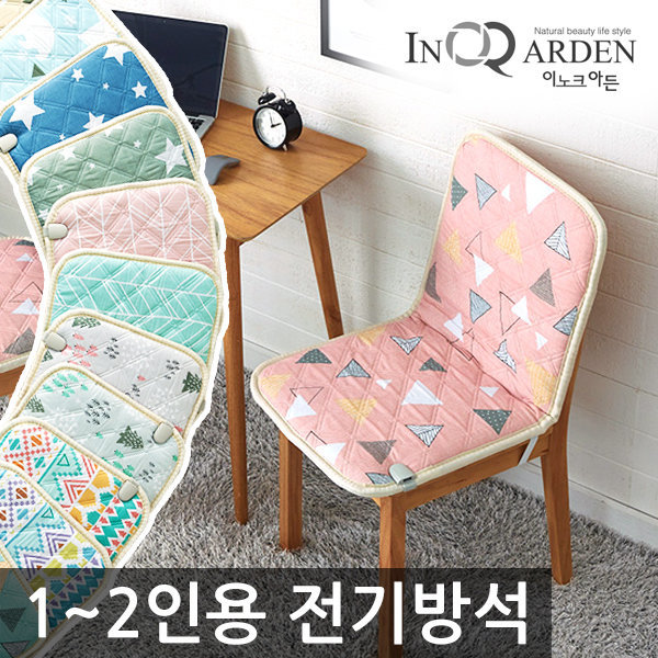 이노크아든 쇼파방석/1인용/2인용/전기매트/전기장판