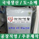 4각 세탁기 비닐 커버 덮개 비 먼지 세탁기비닐(III)