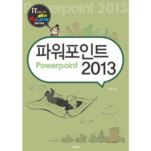 파워포인트 (2013)  교학사   오연주