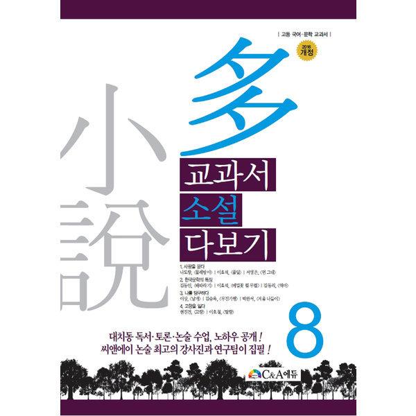 교과서소설다보기 8 (2016) 개정판   씨앤에이에듀   씨앤에이논술 연구팀  고등