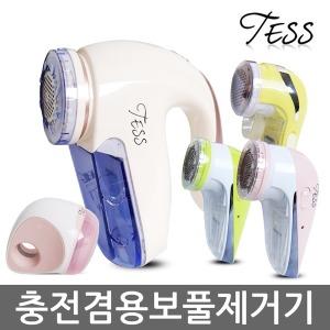 보풀제거기/충전식보풀기/보풀기/보플제거기/TESS-105
