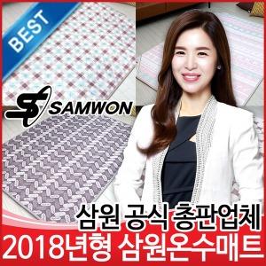 본사특별전 2018년형 삼원온수매트 할인 모음전