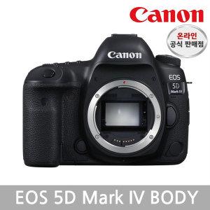 (캐논공식총판) 정품바디 EOS 5D Mark IV 8월/빛배송