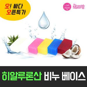 히알루론산 천연 비누베이스 비누재료 비누만들기