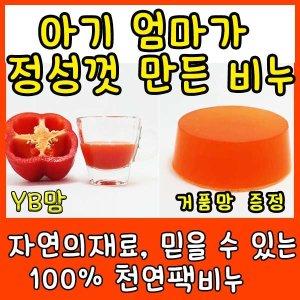 천연비누 EM어성초 수제 클렌징 아기 바스 YB맘 선물