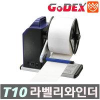 고덱스 T10 라벨 리와인더 T-10 라벨감는기계
