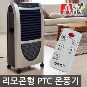 에이핀 리모콘형 스탠드 온풍기 PTC팬 AF-2800H