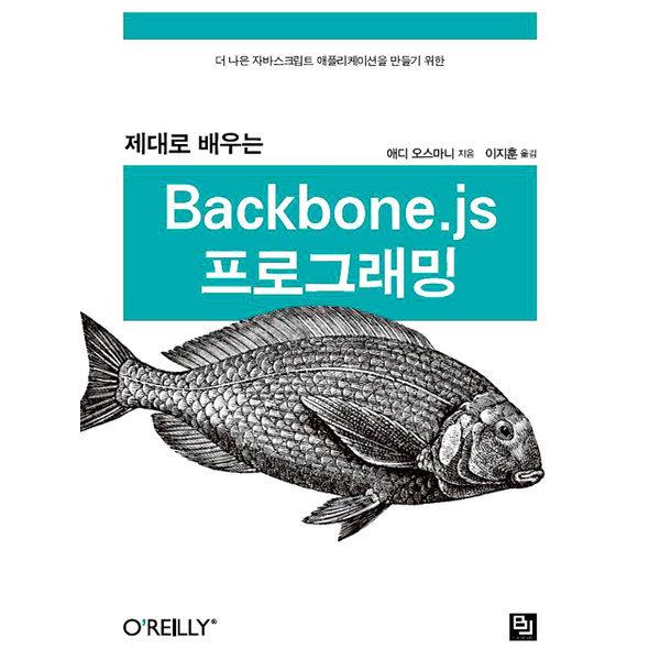제대로 배우는 Backbone.js 프로그래밍  비제이퍼블릭   애디 오스마니