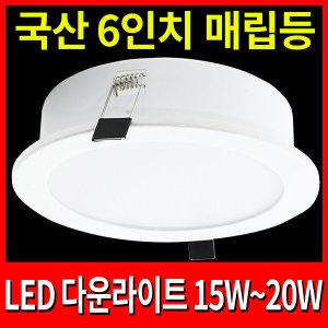 두영 LED 다운라이트 5/6 인치 매입등 전구 조명 전등