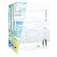 펜케이스 증정 / 진눈깨비 소년 3권 세트 / 예담