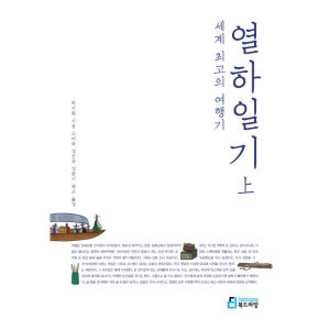 세계 최고의 여행기 열하일기 -상 개정신판   북드라망   박지원