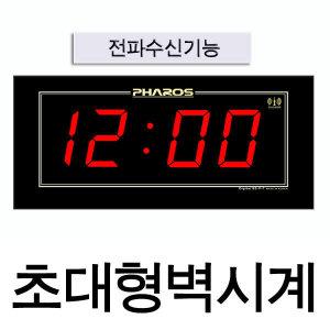 대형 벽시계 모음/전파시계/초시계/달력/타이머/D-DAY