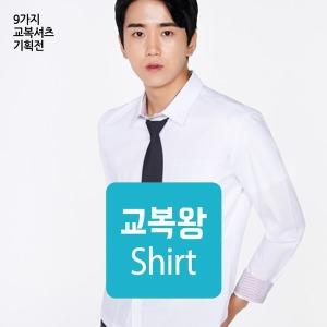 교복쇼핑몰 교복왕 교복와이셔츠 5종 기획전 교복셔츠