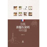 정통 프랑스요리 바이블  군자출판사   박정준
