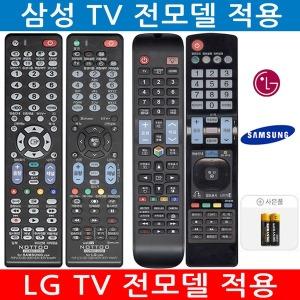 삼성  LG TV 리모컨 + 건전지 무료