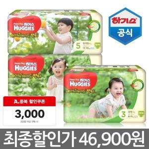 .하기스 네이처메이드 팬티 3~6단계 2팩/기저귀