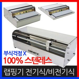 100% 스텐레스 자동랩핑기/수동랩핑기/랩포장기계