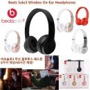 Beats Solo3 비츠솔로3 무선 헤드폰 특가/40시간재생