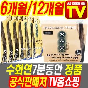 TV홈쇼핑 수화연 7분동안 염색제 염모제 새치 염색