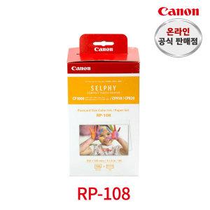 (캐논총판)RP-108 /셀피인화지/4x6/108장엽서사이즈