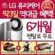 LG전자 정수기렌탈/공기청정기/ 상품권 딱하루 찬스