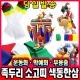 족두리 색동한삼 소고띠 운동회 사물놀이 학예회 전통