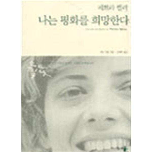 양문(도) 페트라 켈리 나는 평화를 희망한다