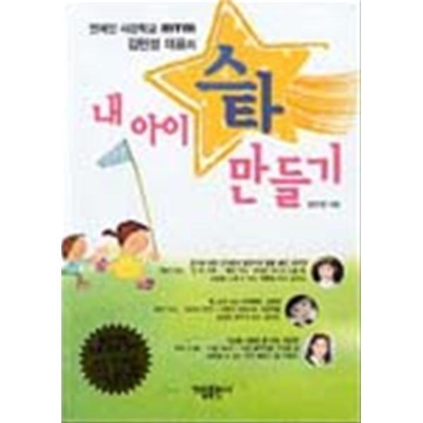 가림출판사 내 아이 스타 만들기 - 연예인 사관학교 MTM 김민성 대표의
