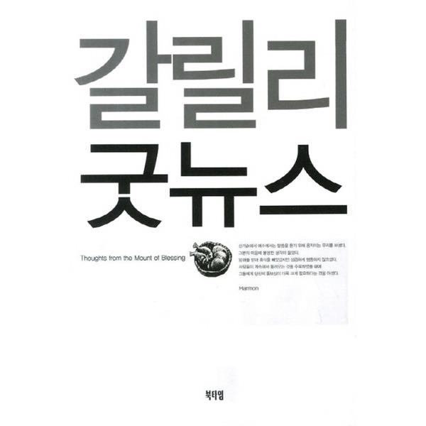 북타임 갈릴리 굿뉴스
