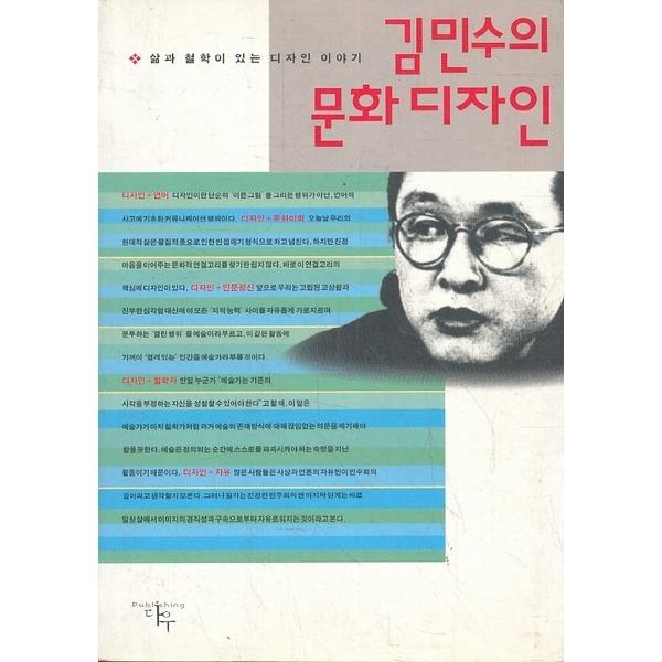 다우 김민수의 문화 디자인