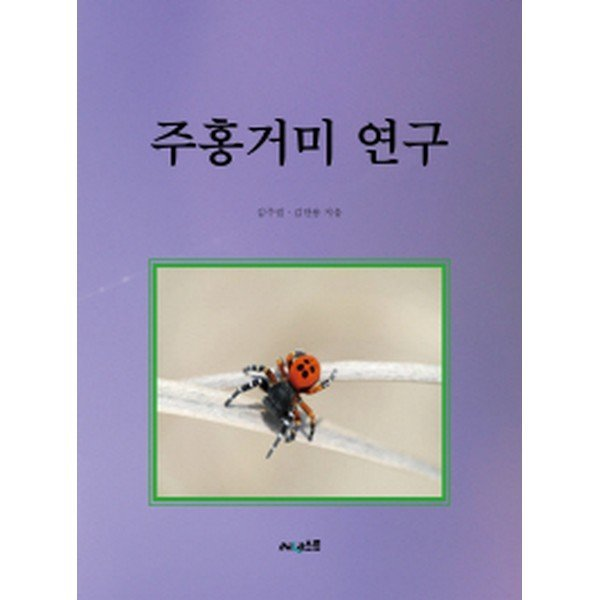 주홍거미연구