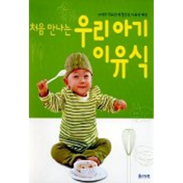 웅진닷컴 처음 만나는 우리 아기 이유식