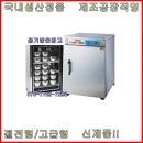 공장직영 대신 전기온장고 DS-502/DS-700/DS-1002