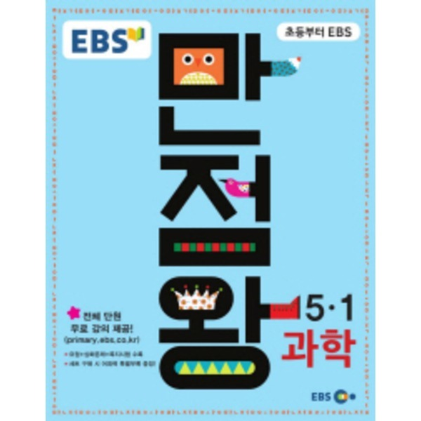 EBS한국교육방송공사 EBS 만점왕 초등 과학 5-1 (2018)