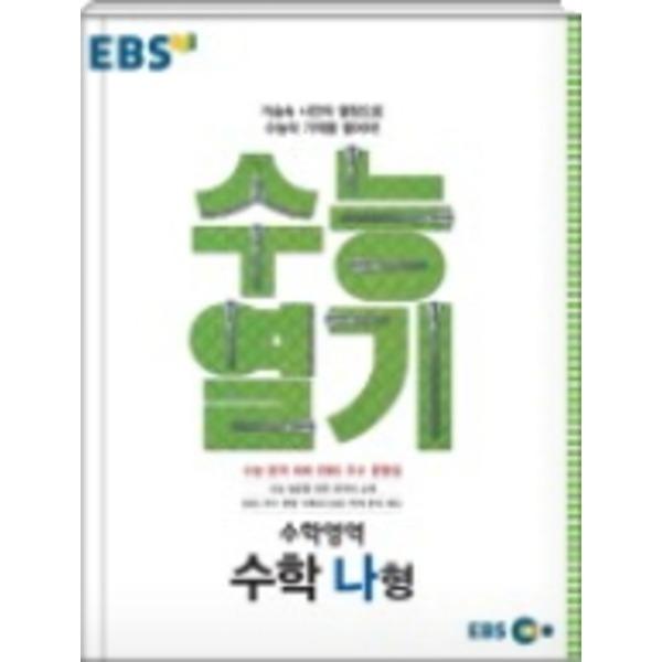 EBS한국교육방송공사 EBS 수능열기 수학영역 수학 나형 (2016)