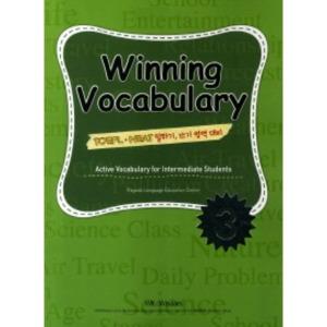 위트앤위즈덤 Winning Vocabulary 3 (CD 2장포함)