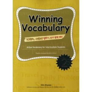 위트앤위즈덤 Winning Vocabulary 2 (CD2장포함)