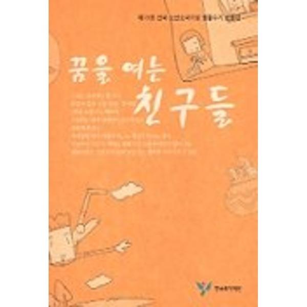한국복지재단 꿈을 여는 친구들 - 제15회 전국 소년소녀가정 생활수기 모음집